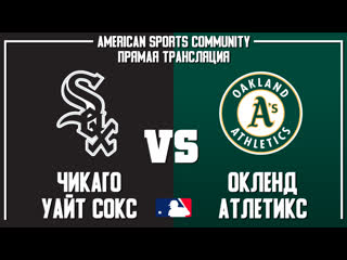 MLB Wild Card   White Sox VS Athletics   Game 3
