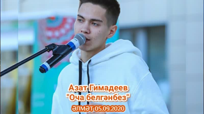 Азат Гимадеев Оча белгәнбез