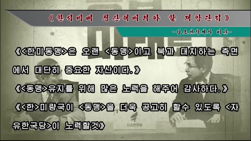 《친일매국 적페정당! 자유한국당을 해체하라!》 –남조선대학생들 롱성투쟁에 돌입- 외 1건