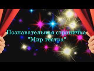 """Познавательная страничка """"Мир театра"""" от Сироткиной И.М."""
