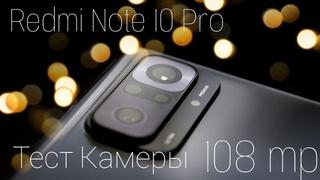 Тест камера Redmi Note 10 Pro   Вроде пойдет