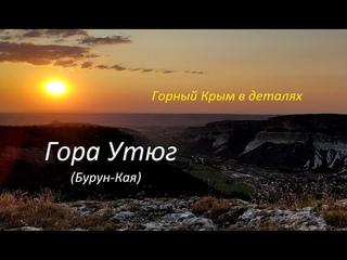 Крым. Закат и рассвет на горе Утюг (Бурун-Кая). Родник Су-Коба