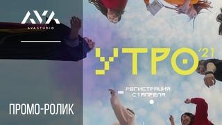 Промо ролик для форума «УТРО» (AVAstudio)
