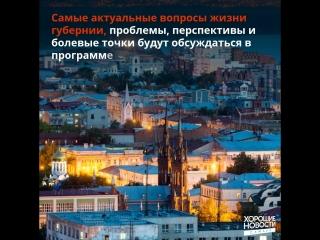 26 апреля гостем информационного канала Самарастанет глава региона Дмитрий Азаров