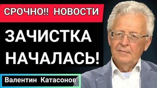 СРОЧНЫЕ НОВОСТИ ЗАЧИСТКА НАЧАЛАСЬ. День Политика Россия ВАЛЕНТИН КАТАСОНОВ
