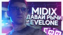 MIDIX - ДАВАЙ РЫЧИ (feat. EVELONE)