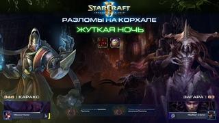 [Ч.287]StarCraft 2 - Жуткая ночь feat. MakiChanTop (Эксперт) - Мутация недели №25