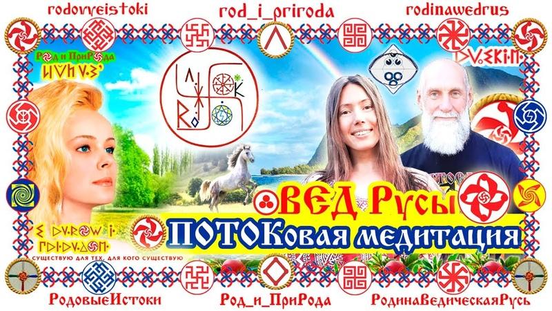 8 11 02 21 Потоковая Медитация для открытия новых Родовых даров возможностей и талантов в этой жизни