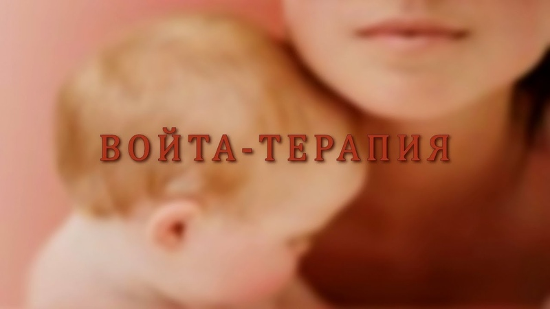 Войта терапия Лечение детей по методу В Войта в Санкт Петербурге