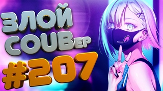 ЗЛОЙ BEST COUB Forever #207 | anime amv / gif / mycoubs / аниме / mega coub