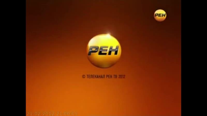 Заставка (Рен ТВ, 2012)