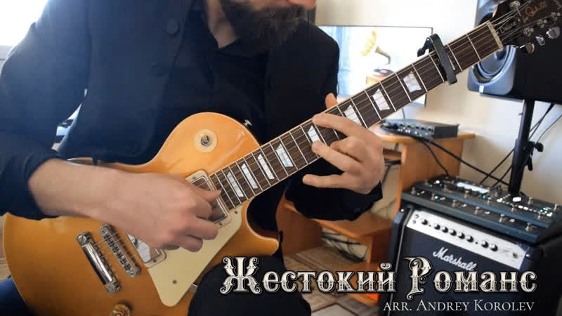 Andrey Korolev Любовь волшебная страна OST Жестокий Романс