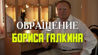 Обращение Бориса Галкина, заслуженного артиста РФ о текущем моменте