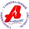 Спортивно-танцевальный ансамбль АРАБЕСКИ