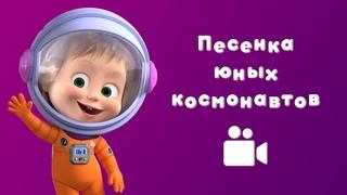 ПЕСЕНКА ЮНЫХ КОСМОНАВТОВ 🚀 Мультфильм Маша и Медведь 🌟 Звезда с неба