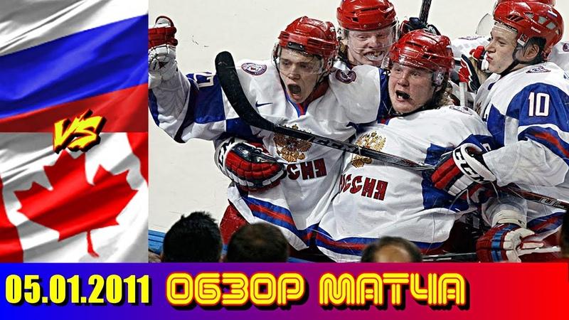 Легендарный камбэк Молодежной Сборной России на МЧМ 2011. Финал