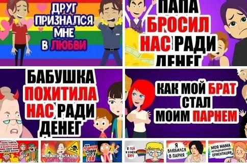 Пропаганда грязи на детском YouTube: как глобалисты превращают детей в озабоченных эгоистичных извращенцев, изображение №6