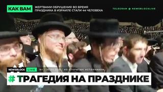 🇮🇱 Жертвами обрушения трибуны и давки во время религиозного праздника в Израиле стали 44 человека