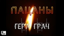 Гера Грач - Пацаны (Альбом 2002) | Русский шансон