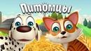 ДОМАШНИЕ ПИТОМЦЫ Видео про Животных Карточки Домана Обучающее Развивающие Видео Детям
