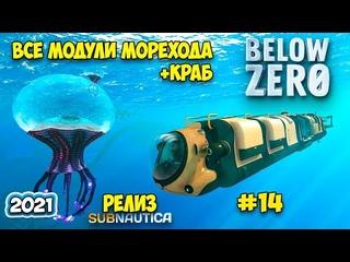 Subnautica Below Zero - Релиз #14 - Экзокостюм Краб - Все модули морехода