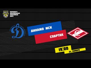 LIVE! Париматч МХЛ МХК Динамо МСК - МХК Спартак (  19:00)