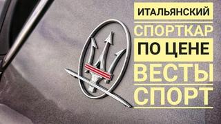 Хот-хэтч, про который вы не знали. Alfa Romeo Giulietta QV for Maserati. Единственная в России