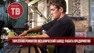 Работа Торезского ремонтно-механического завода. Спецрепортаж