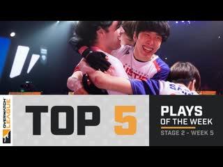 Overwatch league top 5 plays – stage 2 – week 5