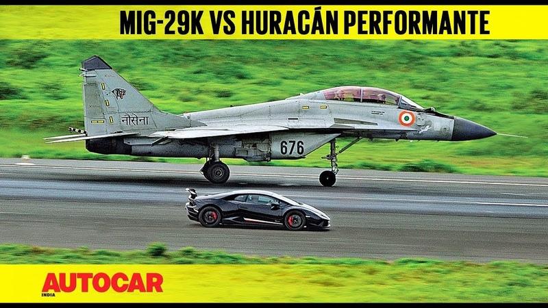 DRAG RACE Lamborghini Huracán Performante vs Indian Navy MiG 29k Autocar India