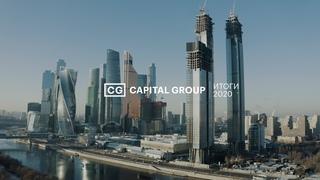 2C2G: фильм Capital Group об итогах 2020 года (Трейлер)