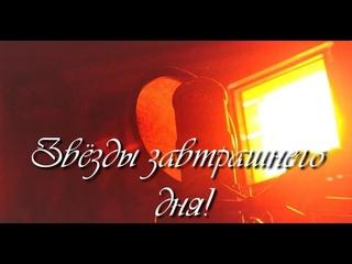 """Создание Гимна Фестиваля """"Звёзды завтрашнего дня!"""""""