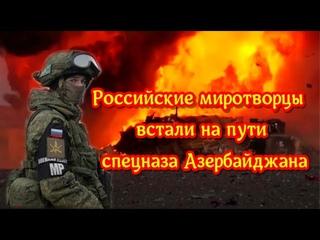 Срочно: Российские миротворцы встали на пути спецназа Азербайджана