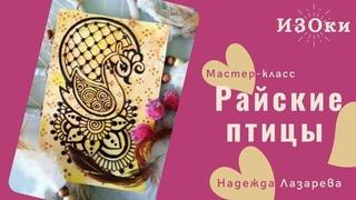 """Открытка - мехенди, МК """"Райские птицы"""", Надежда Лазарева"""