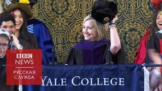 Хиллари Клинтон принесла в Йель ушанку. Зачем?