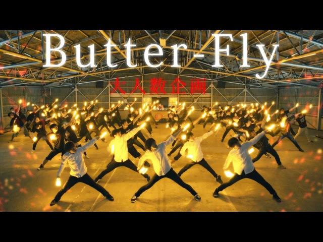 【大人数企画】Butter-Fly / 和田光司 ヲタ芸で表現してみた Digimon op Butter-Fly Light Dance [北の打1238