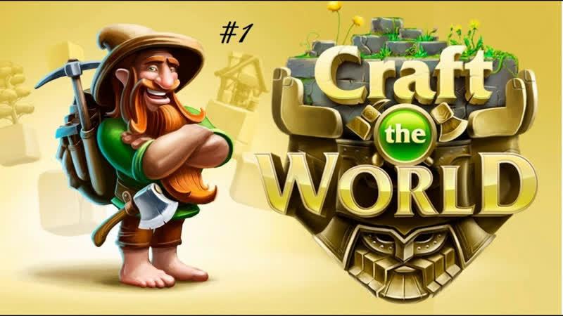 Craft The World Начало Строим как кроты