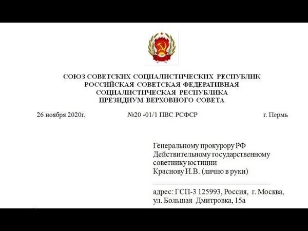 Заявление генпрокурору РФ о нарушении прав человека и совершении преступления