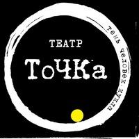 Логотип Театр.ТоЧКа.
