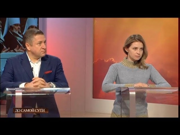Наталья Поклонская с мужем Иваном Соловьёвым в программе «До самой сути» (телеканал «Спас»)