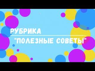 """Рубрика """"Полезные советы"""". Выпуск 2. Активное долголетие."""