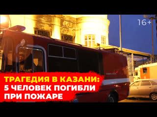 Трагедия в Казани: пять человек погибли при пожаре. Подробности