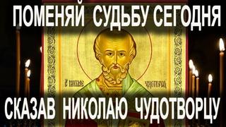 Сильная Молитва Николаю Чудотворцу. Изменяет судьбу за 40 дней. Акафист с текстом