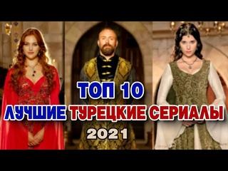 Лучшие турецкие сериалы | Топ турецких сериалов | Турецкие сериалы 2021