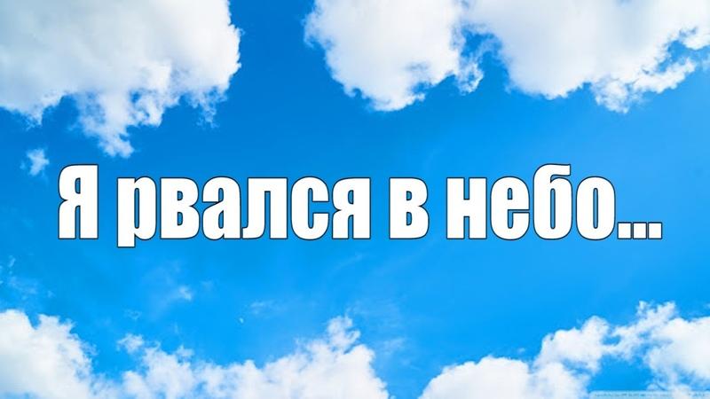 Николай Джинчарадзе Я рвался в небо