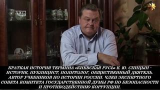 """КРАТКАЯ ИСТОРИЯ ТЕРМИНА """"КИЕВСКАЯ РУСЬ"""""""