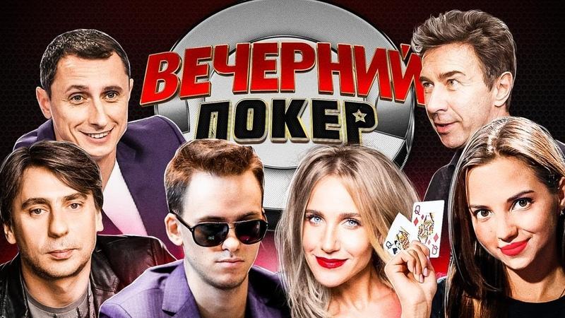 Новое шоу Вечерний покер Трутеллер Галыгин Даша Скарлетт и другие