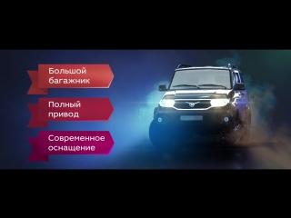 УАЗ Патриот | Брайт парк - официальный дилер УАЗ в Волгограде