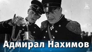 Адмирал Нахимов (драма, реж. Всеволод Пудовкин, 1945 г.)