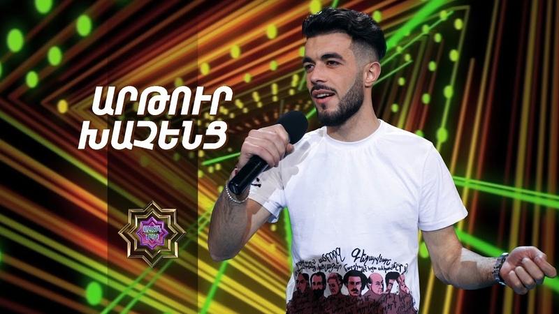 Ազգային երգիչ National Singer 2019 Season 1 Episode 8 Gala show 2 Arthur Khachents Hanina